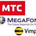 ロシア携帯電話会社 3強(MTS、メガフォン、ビンペルコム)